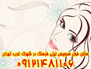 بهترین آرایشگاه عروس در شهرک غرب تهران سالن لیلی فرهنگ