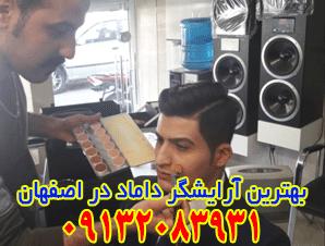 بهترین آرایشگر داماد در اصفهان
