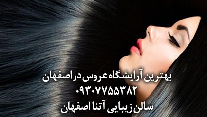 بهترین آرایشگر عروس در اصفهان