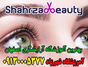 بهترین آموزشگاه آرایشگری اصفهان