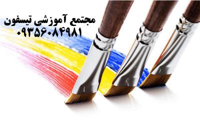 بهترین آموزشگاه هنری در اصفهان