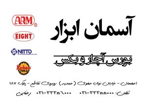 بهترین ابزار فروشی در اصفهان آسمان ابزار در صمدیه