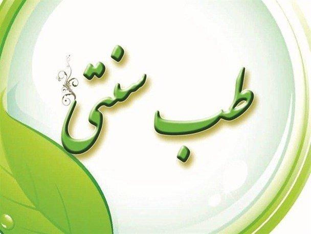 بهترین استاد طب سنتی و لاغری در اصفهان - روح اله فخاری