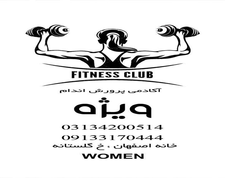 بهترین باشگاه در جابر انصاری اصفهان