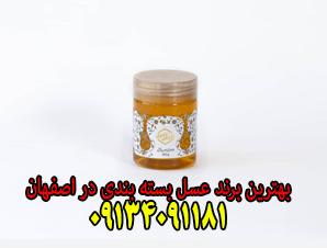 بهترین برند عسل بسته بندی در اصفهان