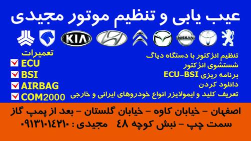 بهترین تنظیم موتور در اصفهان