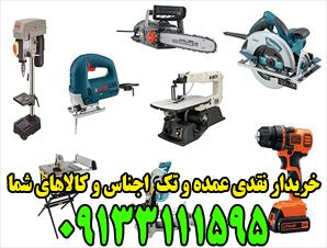 بهترین خریدار ابزار برقی صنعتی دریل و سنگ فرز و غیره در اصفهان