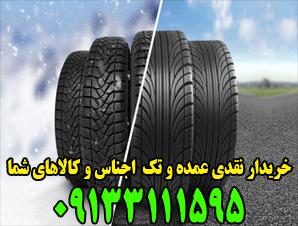 بهترین خریدار لاستیک خودرو سبک و سنگین آکبند در اصفهان