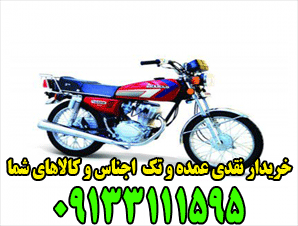 بهترین خریدار موتورسیکلت و دوچرخه و اسکوتر و دوچرخه برقی در اصفهان