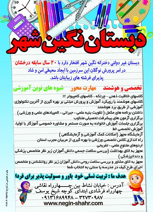 بهترین دبستان در خیابان نشاط اصفهان