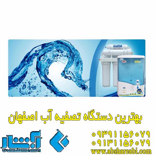 بهترین دستگاه تصفیه آب اصفهان