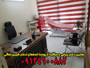 بهترین دکتر زیبایی و مراقبت از پوست اصفهان (دکتر شیرین هلالی)