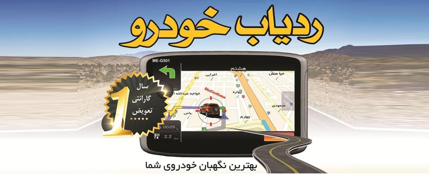 بهترین ردیاب خودرو در اصفهان