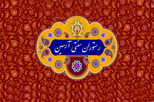 بهترین رستوران و غذای بیرون بر در مسکن مهر فولادشهر رستوران آرسین
