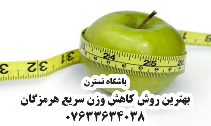 بهترین روش کاهش وزن سریع هرمزگان - بندرعباس