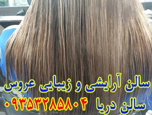بهترین سالن آرایشی و زیبایی عروس در کاوه اصفهان - سالن دریا
