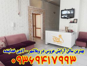 بهترین سالن آرایش عروس در ویلاشهر - آذین خدابنده