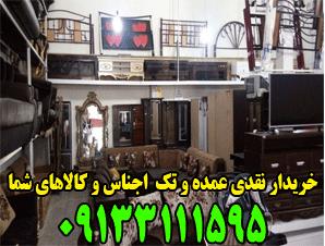 بهترین سمساری و امانت فروشی در اصفهان