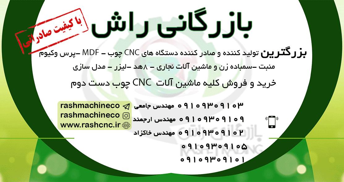 بهترین سی ان سی دست دوم در ایران