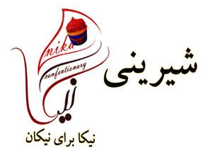 بهترین شیرینی فروشی در کاوه اصفهان - شیرینی نیکا