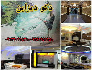 بهترین طراحی دکوراسیون در نجف آباد