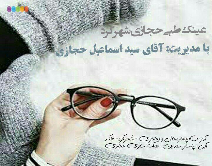 بهترین عینک طبی شهرکرد - عینک حجازی