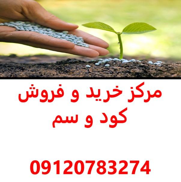 بهترین فروشگاه سم و کود در شیراز - مرکز خرید و فروش کود و سم در شیراز