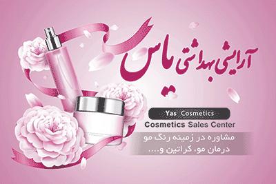 بهترین لوازم آرایشی و بهداشتی در نجف آباد - یاس