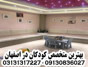 بهترین متخصص کودکان در اصفهان