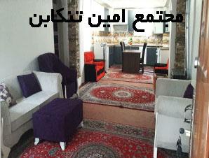 بهترین مجتمع اقامتی تفریحی شمال ایران مجتمع امین تنکابن