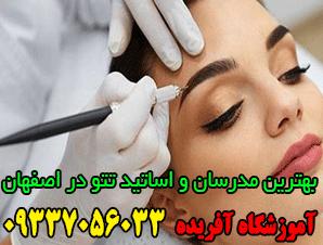 بهترین مدرسان و اساتید تتو در اصفهان