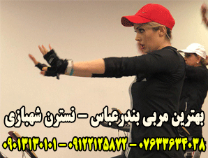 بهترین مربی بندرعباس - نسترن شهبازی behtarin morabi bandar abbas Nastaran Shahbazi