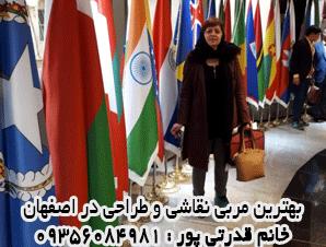 بهترین مربی نقاشی و طراحی در اصفهان خانم ناهید قدرتی پور