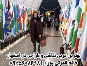 بهترین مربی نقاشی و طراحی در اصفهان