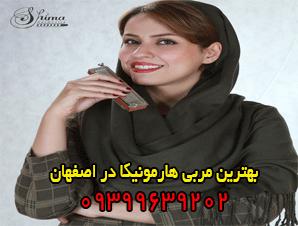 بهترین مربی هارمونیکا در اصفهان