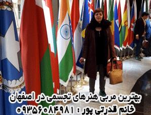 بهترین مربی هنرهای تجسمی در اصفهان