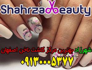 بهترین مرکز کاشت ناخن اصفهان
