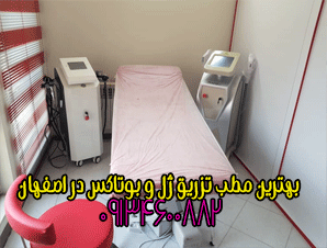بهترین مطب تزریق ژل و بوتاکس در اصفهان