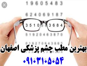 بهترین مطب چشم پزشکی اصفهان