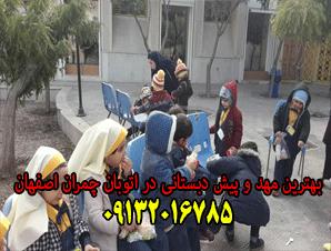 بهترین مهد و پیش دبستانی در اتوبان چمران اصفهان