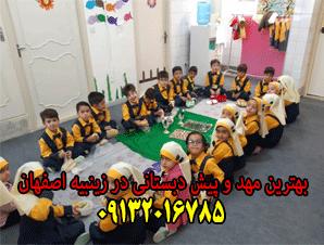 بهترین مهد و پیش دبستانی در زینبیه اصفهان