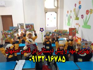 بهترین مهد و پیش دبستانی در قدس اصفهان