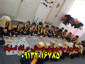 بهترین مهد و پیش دبستانی در لاله اصفهان