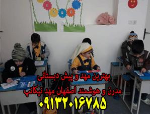 بهترین مهد و پیش دبستانی مدرن و هوشمند اصفهان مهد نیکان اندیشه