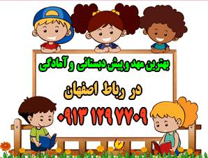 بهترین مهد کودک و آمادگی و پیش دبستانی در رباط اصفهان - آرین