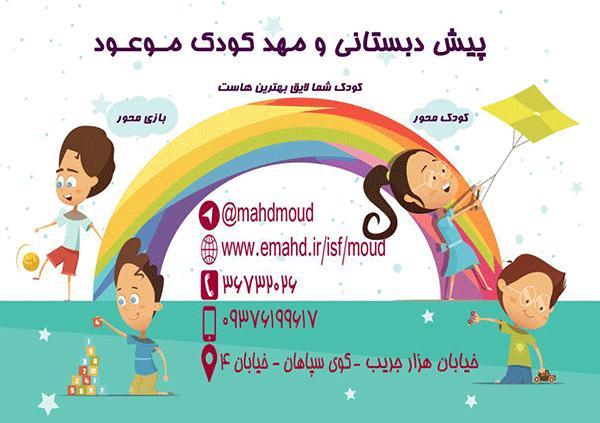 بهترین مهد کودک و پیش دبستانی اصفهان