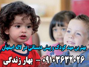 بهترین مهد کودک و پیش دبستانی در لاله اصفهان - بهار زندگی