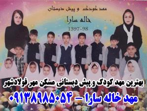 بهترین مهد کودک و پیش دبستانی در مسکن مهر فولادشهر - خاله سارا