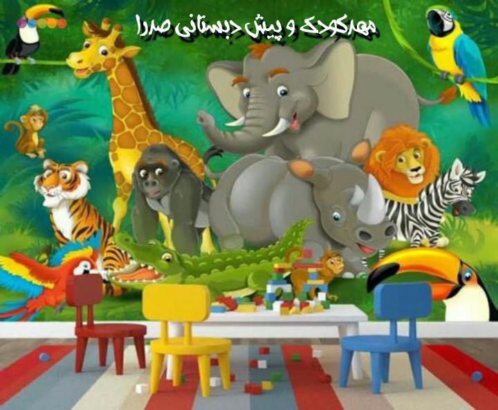 بهترین مهد کودک و پیش دبستانی در مسکن مهر فولادشهر - صدرا