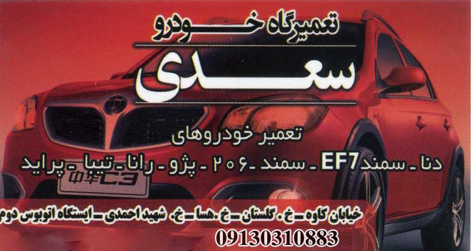 بهترین مکانیکی در کاوه اصفهان تعمیرگاه سعدی